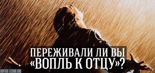"""Переживали ли вы """"вопль к Отцу""""?"""