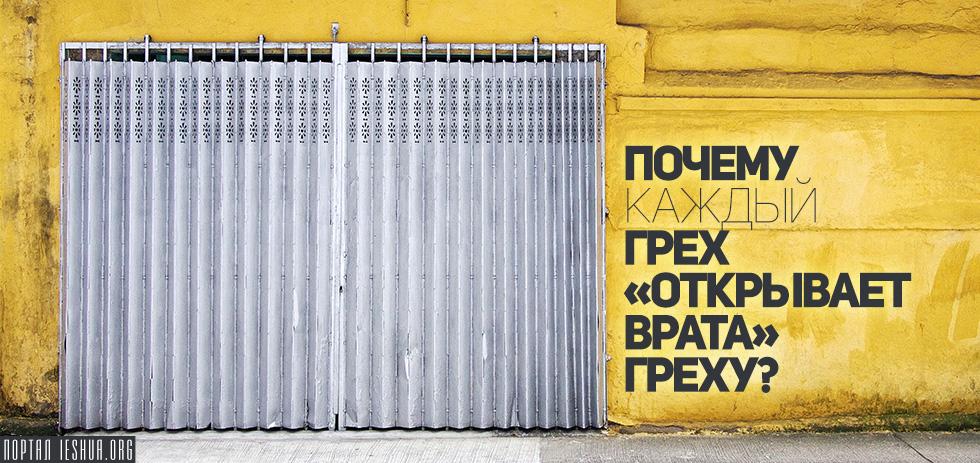 """Почему каждый грех """"открывает врата"""" греху?"""