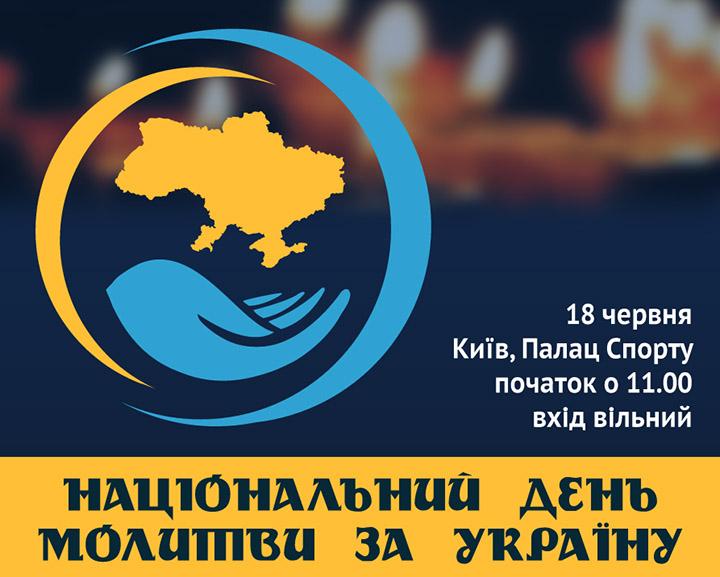 """18 июня в Киеве Давид Хасавей призывает христиан на """"Национальный день молитвы за Украину"""""""