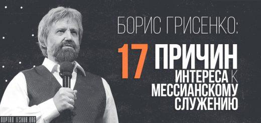 Борис Грисенко: 17 причин интереса к мессианскому служению
