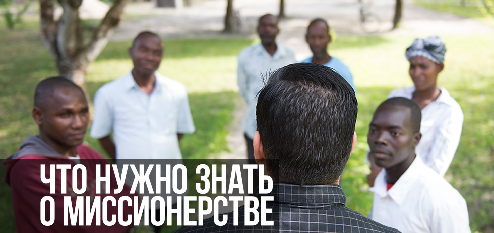 Что нужно знать о миссионерстве