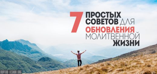 Семь простых советов для обновления молитвенной жизни