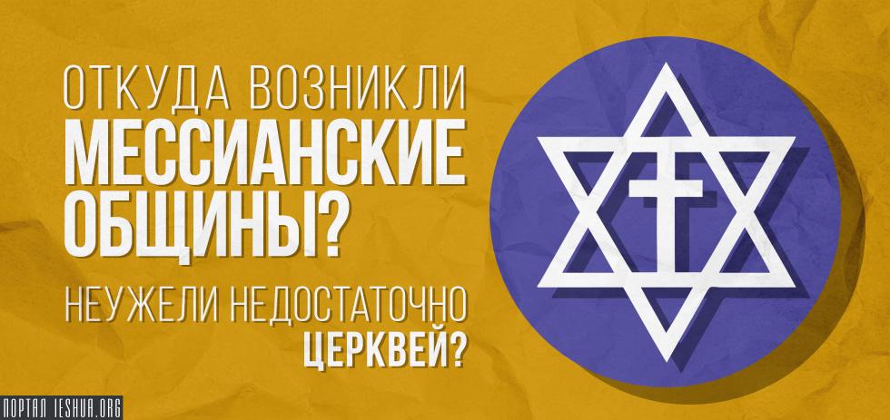 Откуда возникли мессианские общины? Неужели недостаточно церквей?