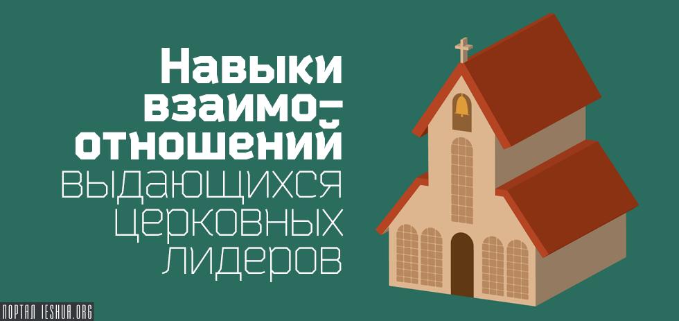 Навыки взаимоотношений выдающихся церковных лидеров