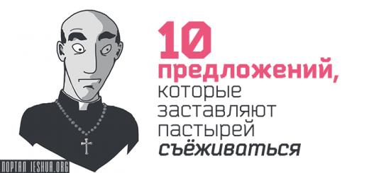 10 предложений, которые заставляют пастырей съёживаться