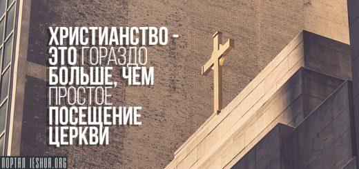 Христианство - это гораздо больше, чем простое посещение церкви