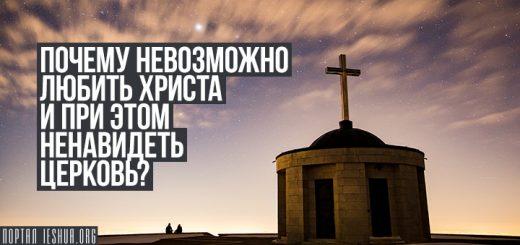 Почему невозможно любить Христа и при этом ненавидеть Церковь?