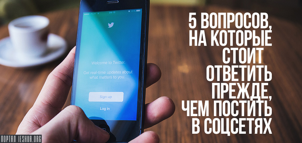 5 вопросов, на которые стоить ответить прежде, чем постить в соцсетях