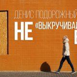 Денис Подорожный: не «выкручивайте руки» Богу!