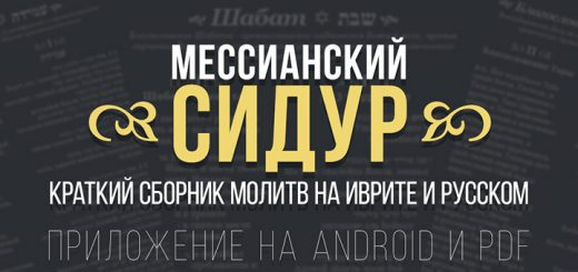 Мессианский Сидур (сборник молитв). Приложение на Android и PDF