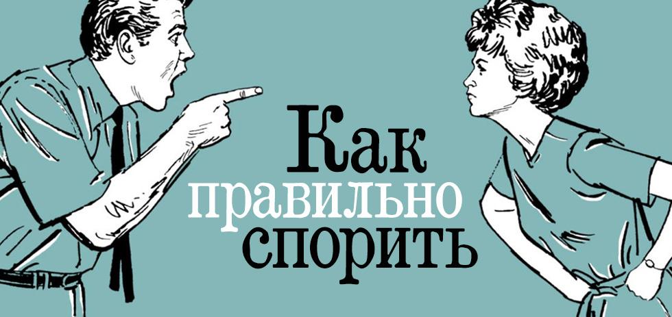 Брак: как правильно спорить