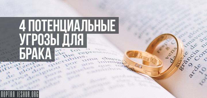 4 потенциальные угрозы для брака