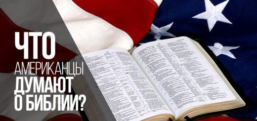 Что американцы думают о Библии?