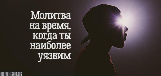 Молитва на время, когда ты наиболее уязвим