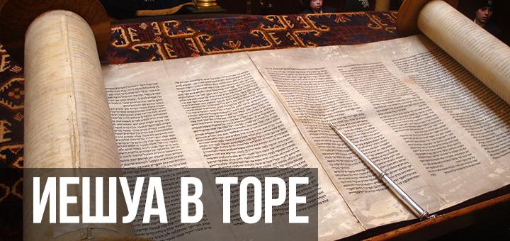 Йешуа в Торе