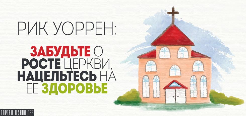 Забудьте о росте церкви, нацельтесь на её здоровье