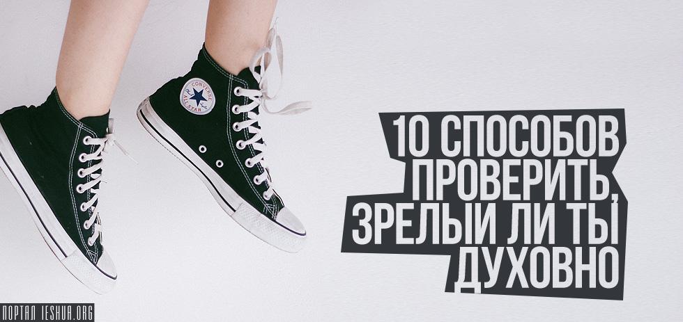 10 способов проверить, зрелый ли ты духовно