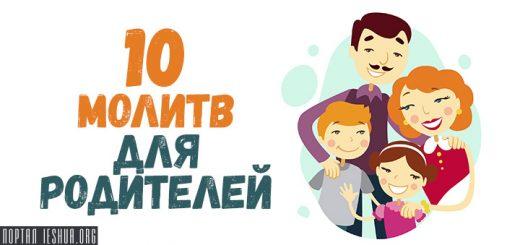 10 молитв для родителей