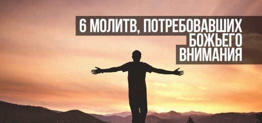 6 молитв, потребовавших Божьего внимания