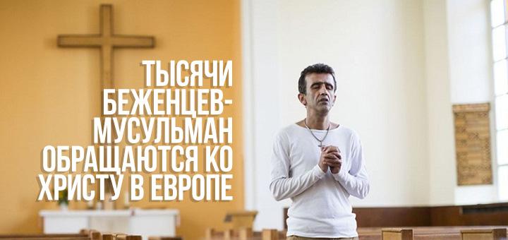 Тысячи беженцев-мусульман обращаются ко Христу в Европе