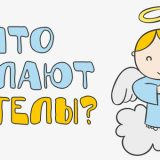 Что делают Ангелы?