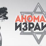 Аномалия Израиля