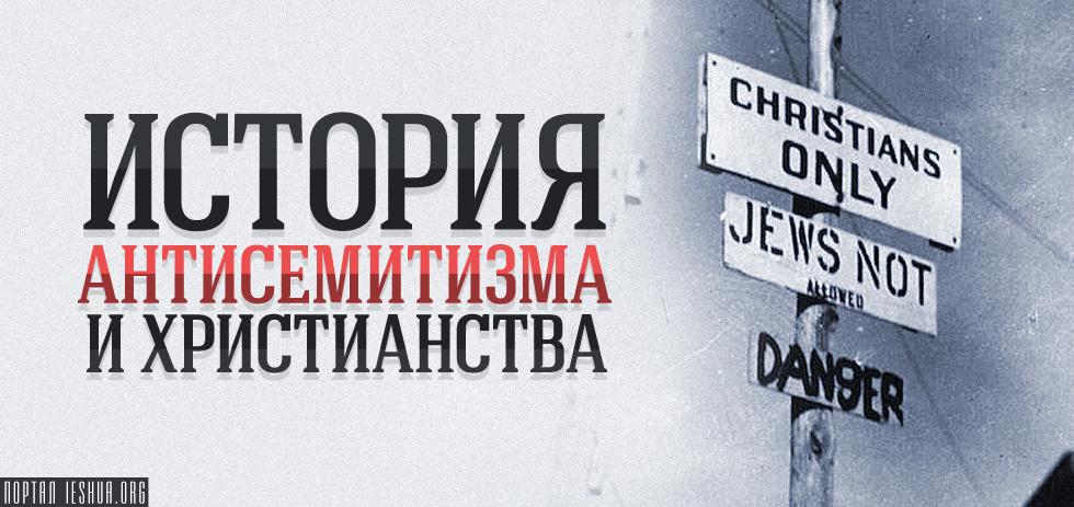 История антисемитизма и христианства