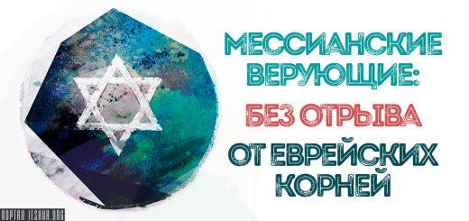 Мессианские верующие: без отрыва от еврейских корней