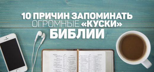 10 причин запоминать огромные «куски» Библии