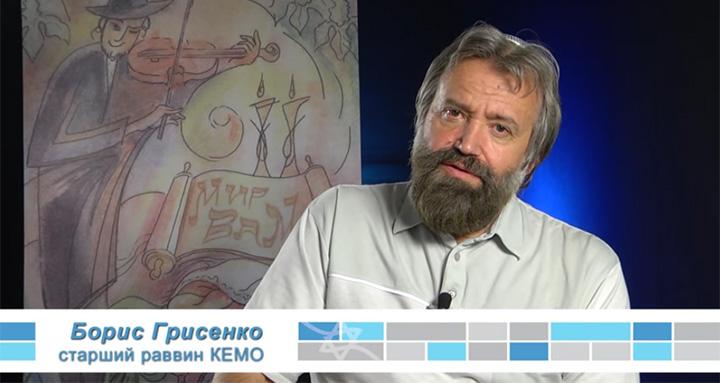 Борис Грисенко: Почему Шавуот называют Троицей?