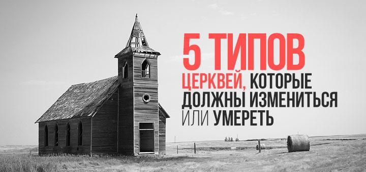 Пять типов церквей, которые должны измениться или умереть