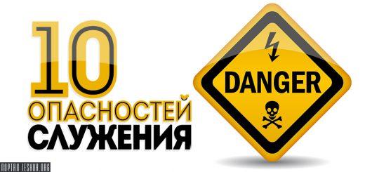 Десять опасностей служения