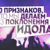 10 признаков, что мы делаем из поклонения идола