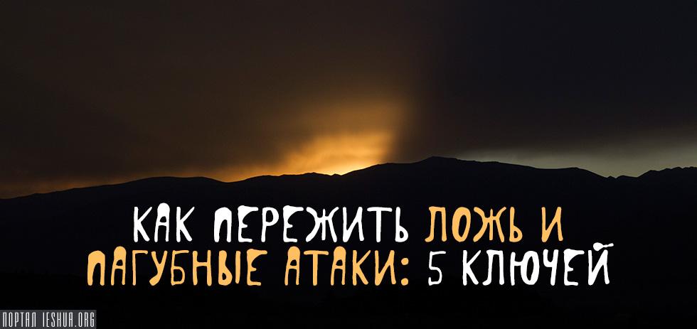 Как пережить ложь и пагубные атаки: 5 ключей