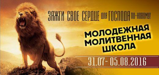 Молодежная молитвенная школа в Бердичеве: 31 июля - 5 августа. Приглашаем!