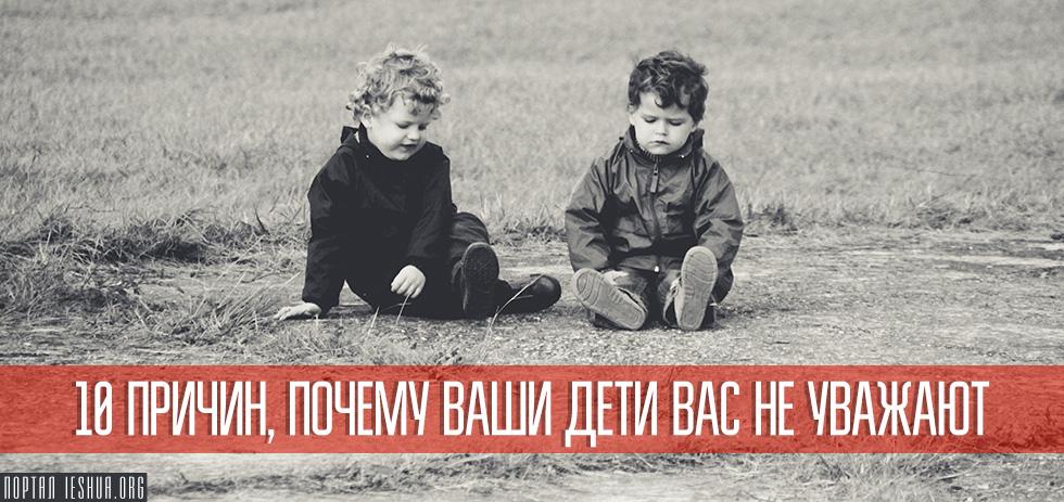 10 причин, почему ваши дети вас не уважают