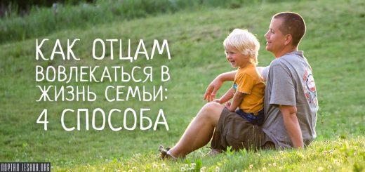 Как отцам вовлекаться в жизнь семьи: четыре способа