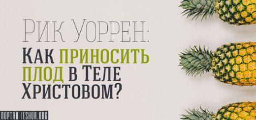 Рик Уоррен: Как приносить плод в Теле Христовом?