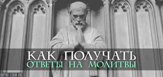 Как получать ответы на молитвы