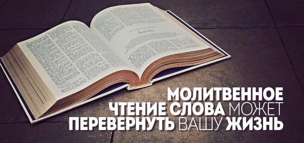 Молитвенное чтение Слова может перевернуть вашу жизнь