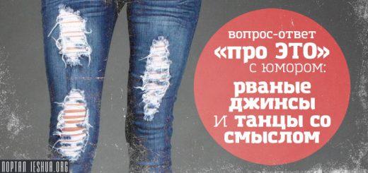 Вопрос-ответ «про ЭТО» с юмором: рваные джинсы и танцы со смыслом