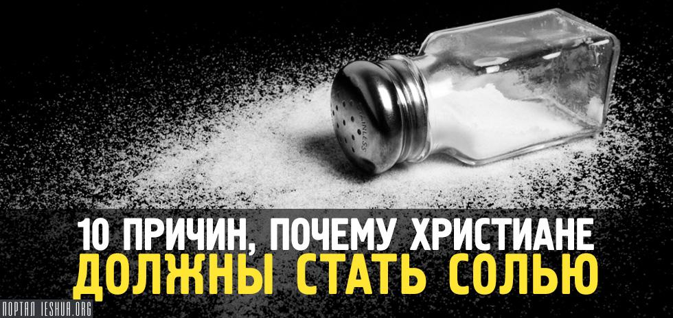 10 причин, почему христиане должны стать солью