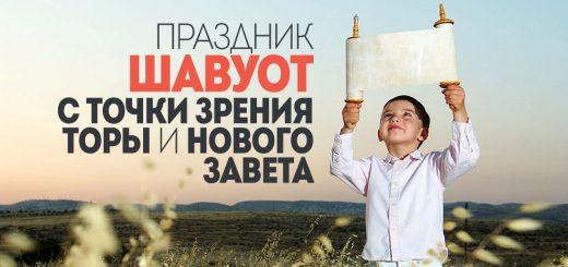 Праздник Шавуот с точки зрения Торы и Нового Завета