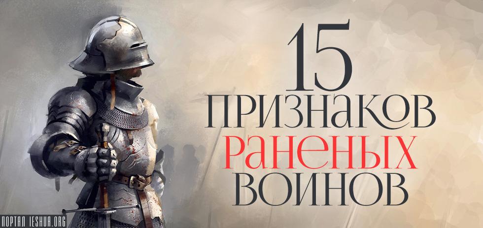 15 признаков раненых воинов