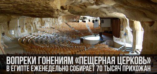 Вопреки гонениям «Пещерная церковь» в Египте еженедельно собирает 70 тысяч прихожан