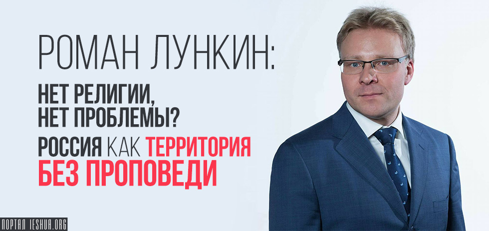 Нет религии, нет проблемы? Россия как территория без проповеди