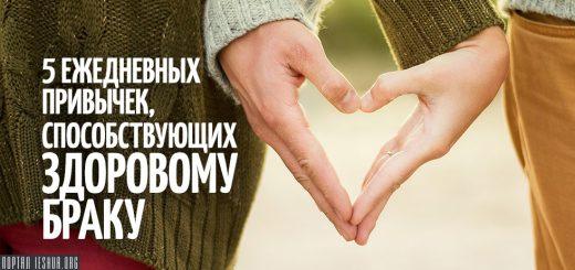 5 ежедневных привычек, способствующих здоровому браку