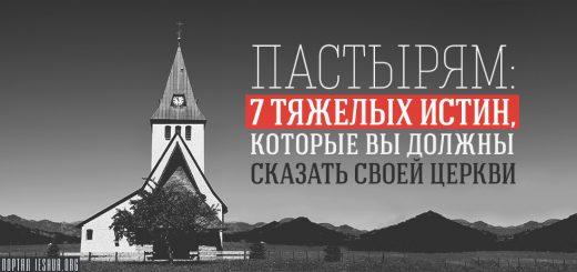 Пастырям: 7 тяжелых истин, которые вы должны сказать своей церкви