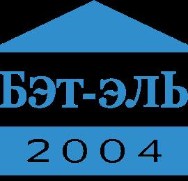 Еврейская мессианская община «Бэт-Эль», г. Черноморск (Ильичевск)