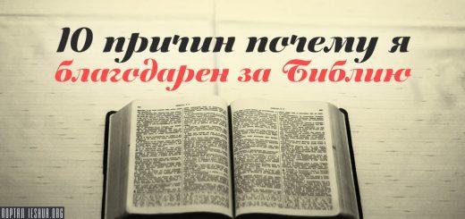 10 причин почему я благодарен за Библию
